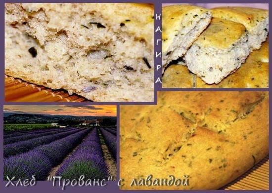 """Хлеб """"Прованс"""" цельнозерновой с лавандой"""